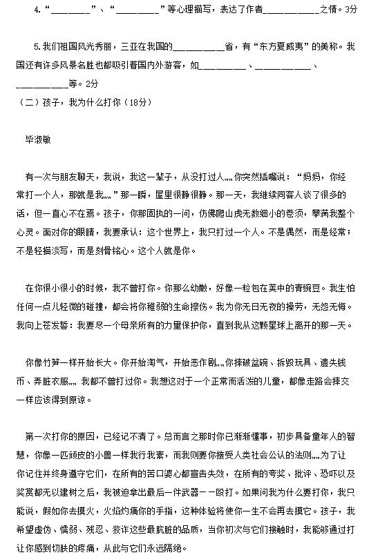 2019長沙部編版六年級語文下冊期中考試試題及答案(四)