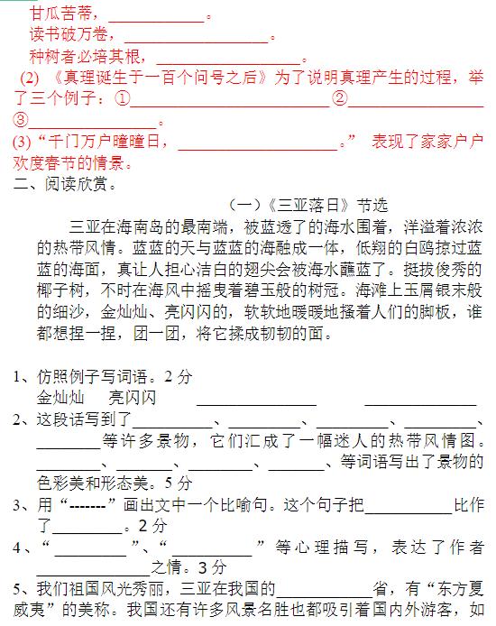 2019長沙部編版六年級語文下冊期中考試試題及答案(五)