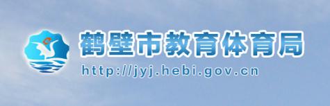 鹤壁中考报名时间及官方报考网址