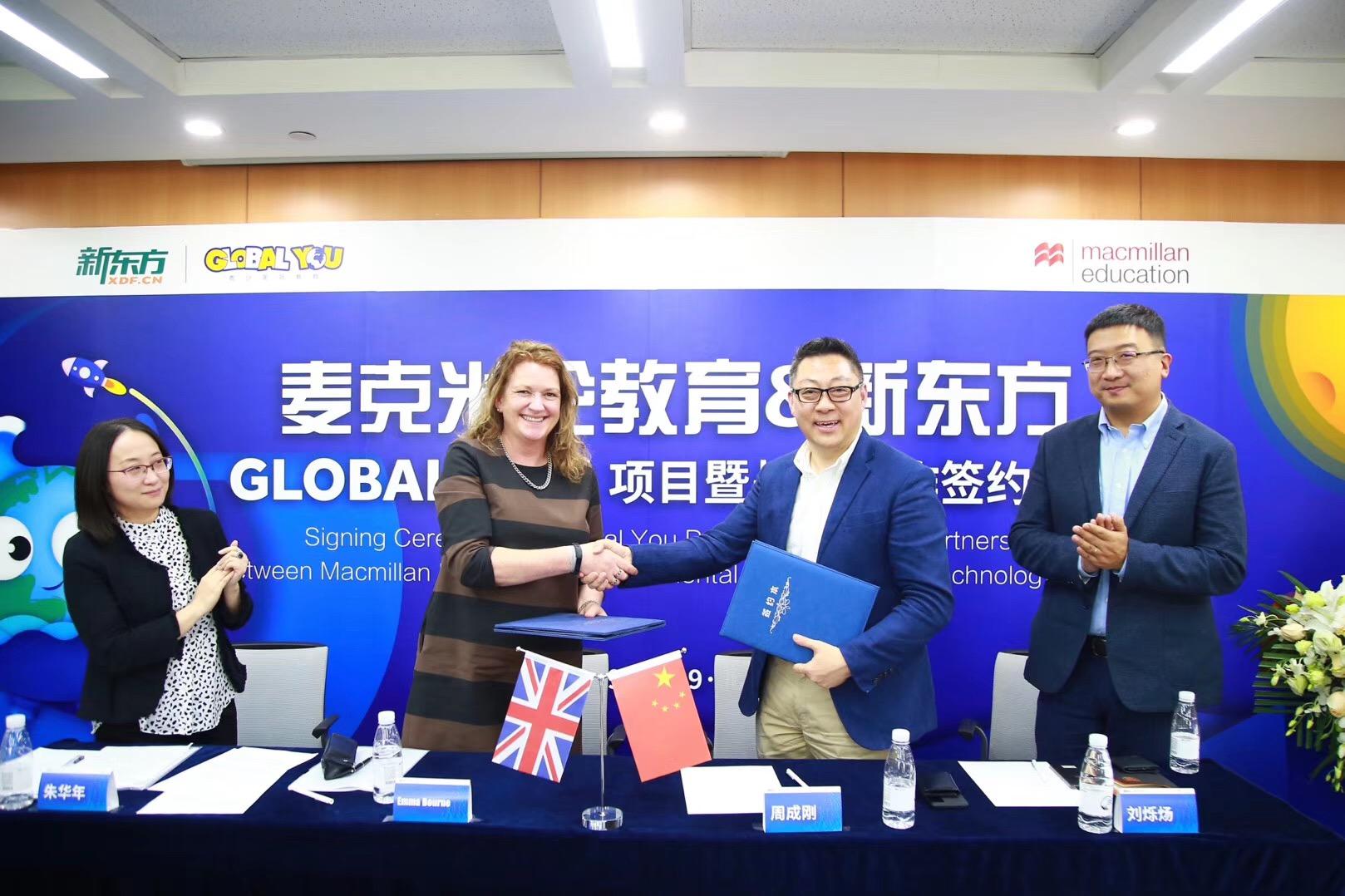 新东方和麦克米伦达成合作 研发青少国际素质课程Global You