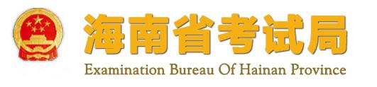 海南中考报名时间及官方报名入口