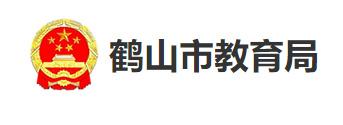 鹤山中考报名时间及官方报名入口