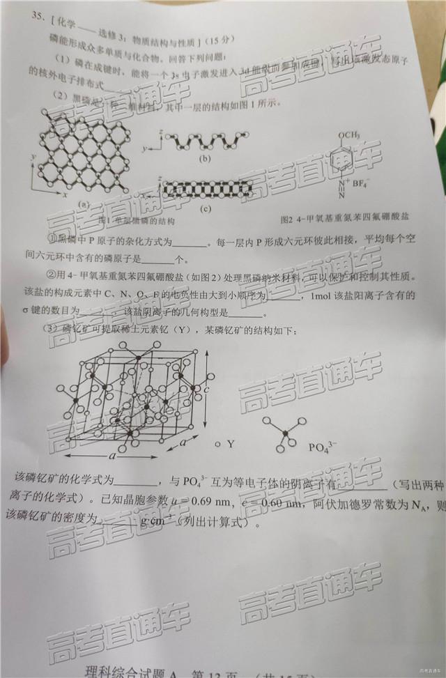 珠海英语口语培训班_2019广州一模理综试题及参考答案