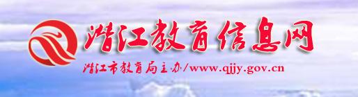 潜江中考报名时间及官方报名入口