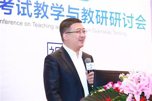 2019留学考试教学与教研研讨会召开 推动行业学术发展