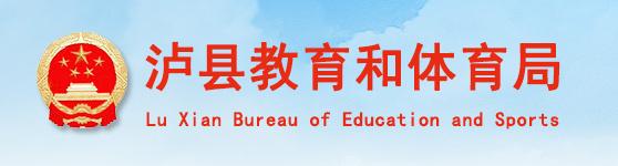 泸县中考报名时间及官方报名入口