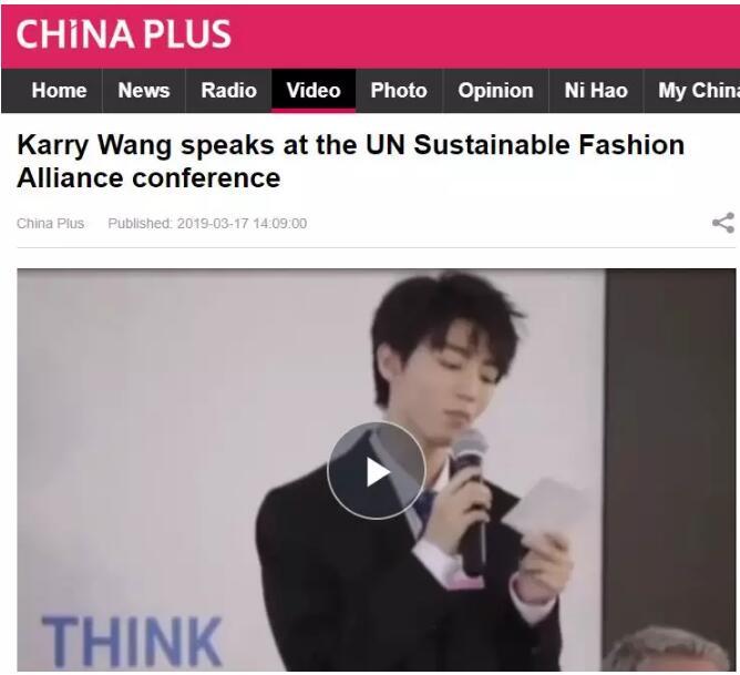 王俊凯最新联合国英文演讲:呼吁从小事做起 回馈大自然