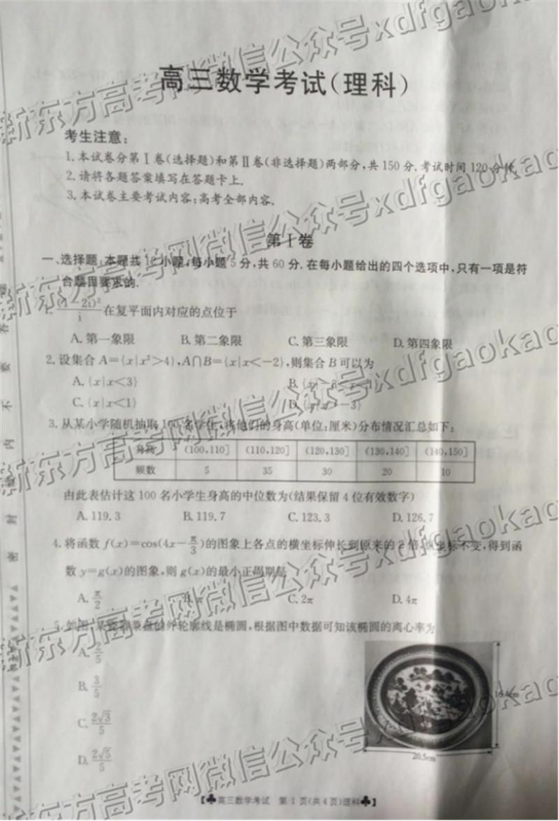 2019甘青宁三省第二次联考数学理试卷及参考答案