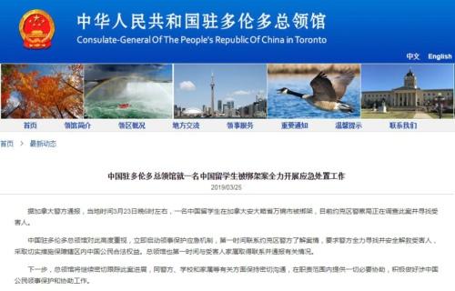 中国留学生加拿大被绑架 使馆启动应急处置