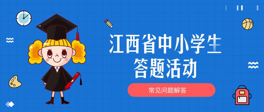 江西省中小学生答题活动