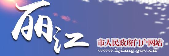 丽江中考报名时间及官方报名入口