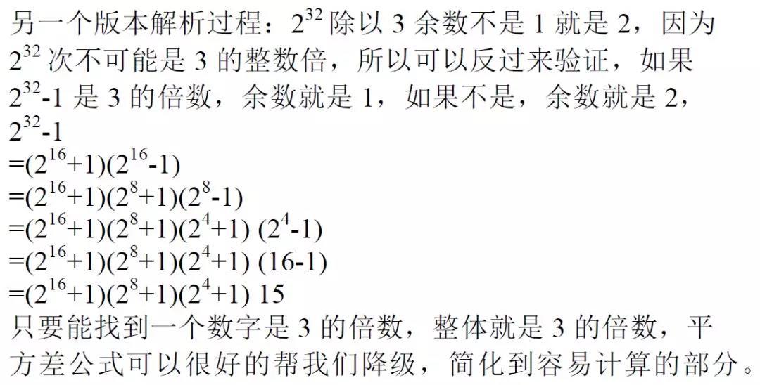 两道GRE数学试题帮你掌握答题命脉