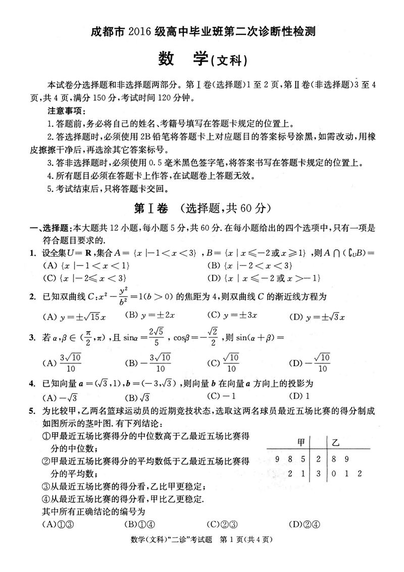 2019成都二诊数学文试卷及参考答案