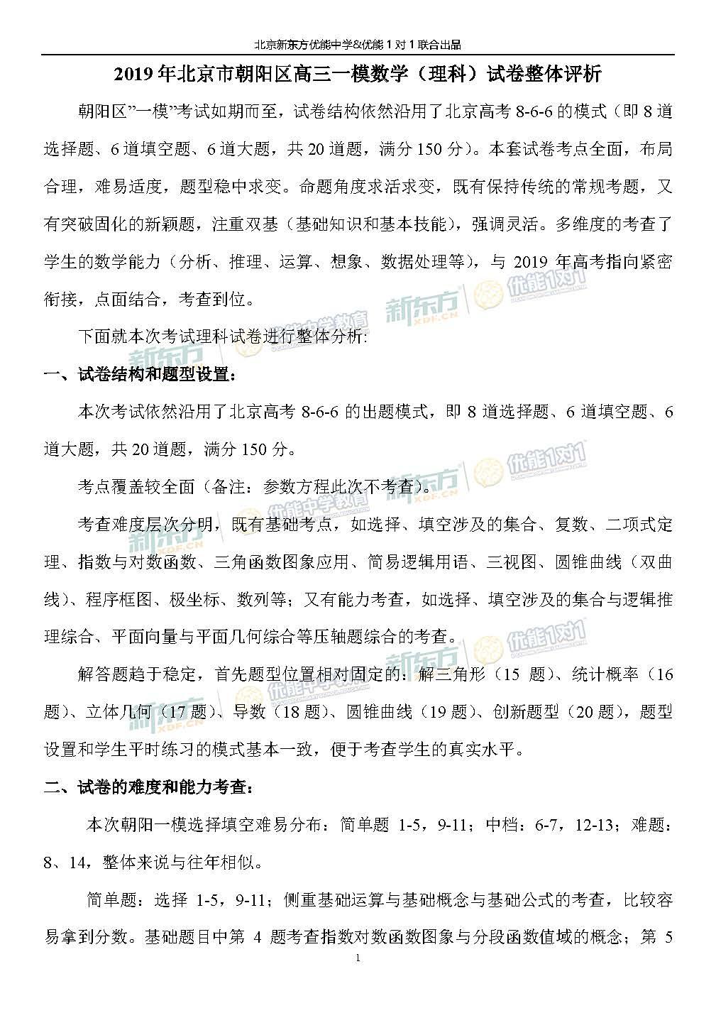 新东方:2019北京朝阳高三一模数学理试卷整体评析