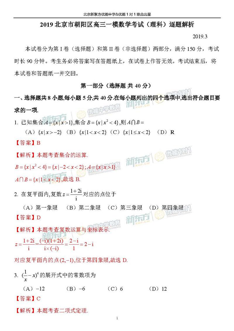 新东方:2019北京朝阳高三一模数学理试卷答案逐题解析
