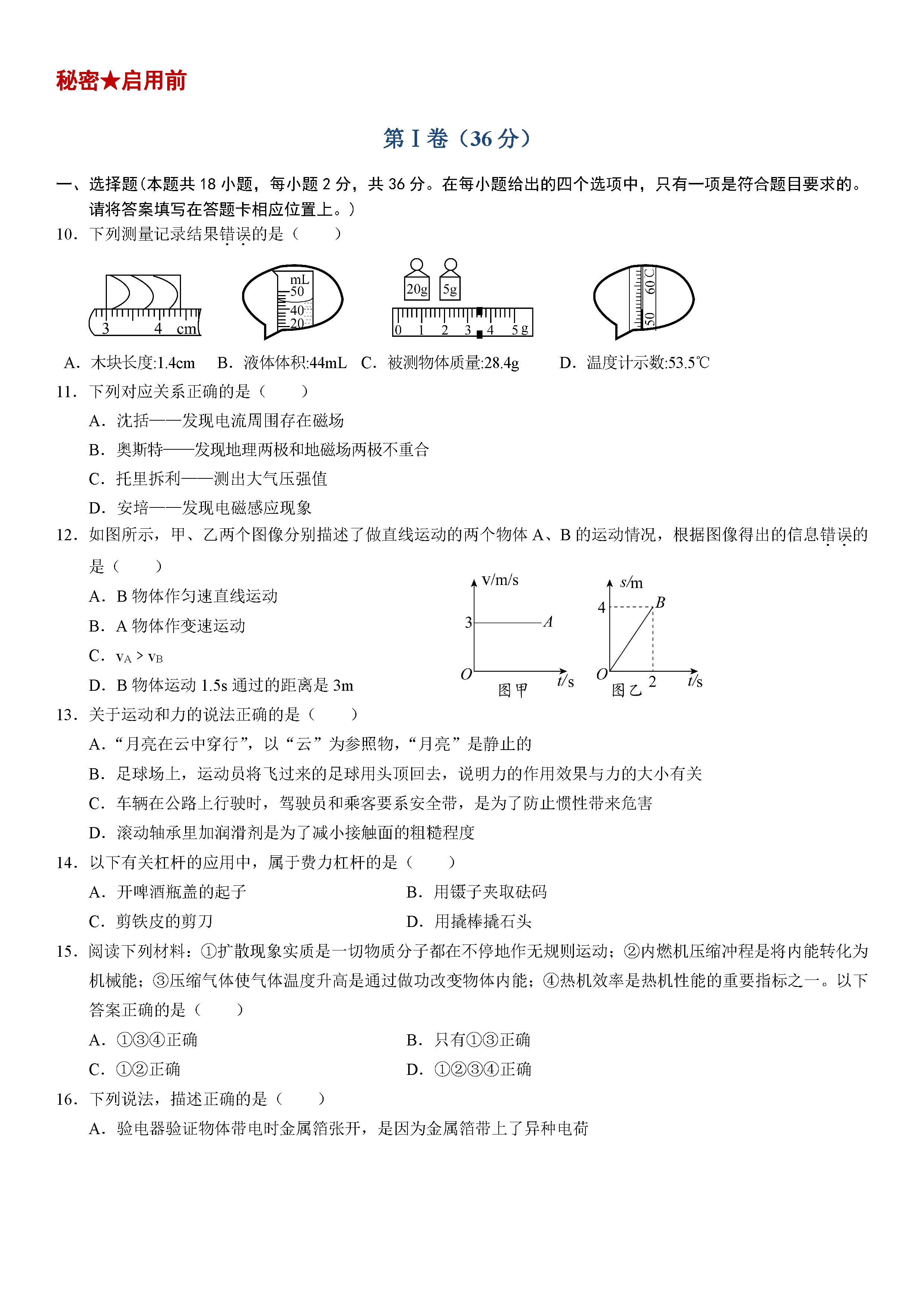 2018铜仁中考物理试题及答案(图片版)