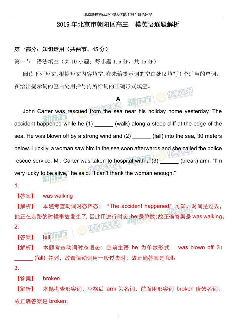 2019北京朝阳高三一模英语试卷及参考答案