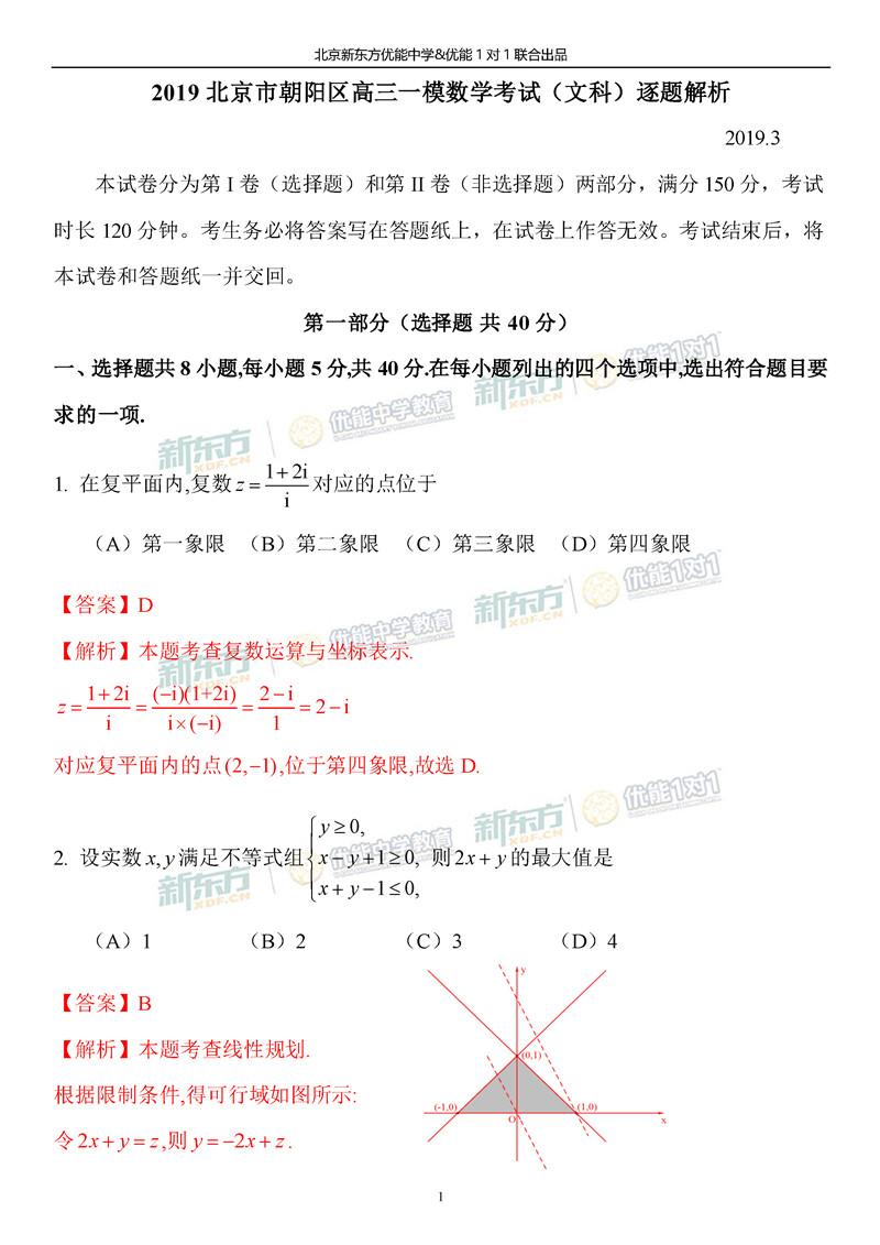 2019北京朝阳高三一模数学文试卷及参考答案
