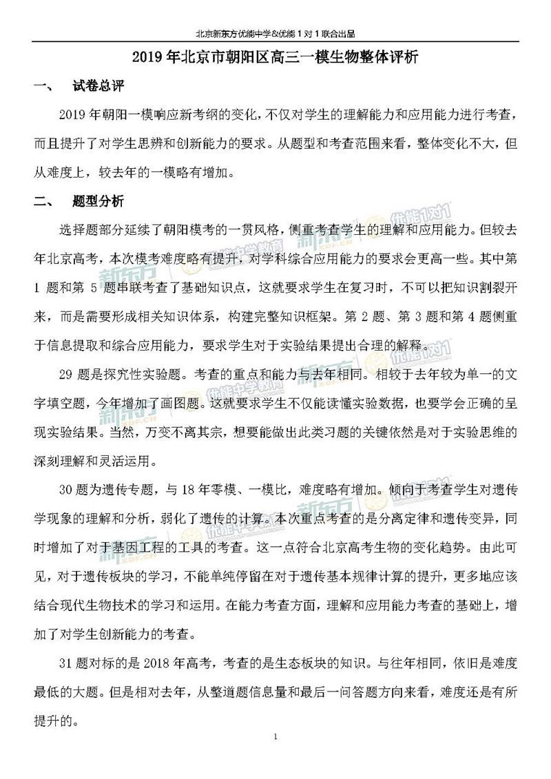 2019北京朝阳高三一模理综试卷及参考答案