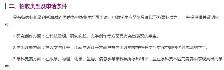 北大清华2019年自主招生简章变化