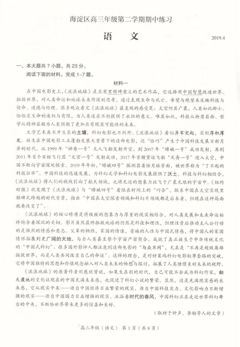 2019北京海淀高三一模语文试卷及参考答案 标准答案