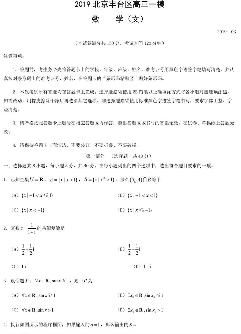 2019北京丰台高三一模数学文试卷及参考答案