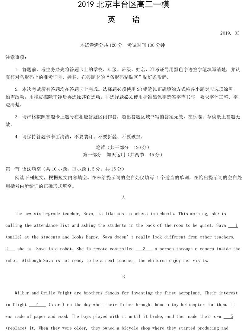 2019北京丰台高三一模英语试卷及参考答案