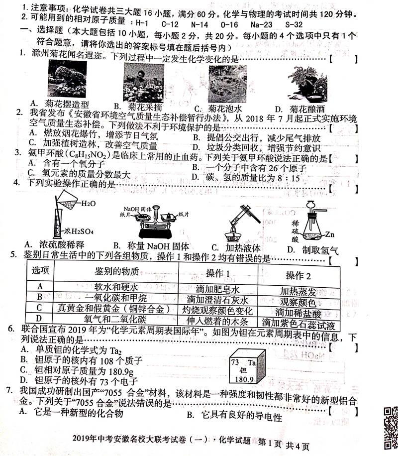 安徽第一卷-2019安徽名校大联考中考化学试题及答案