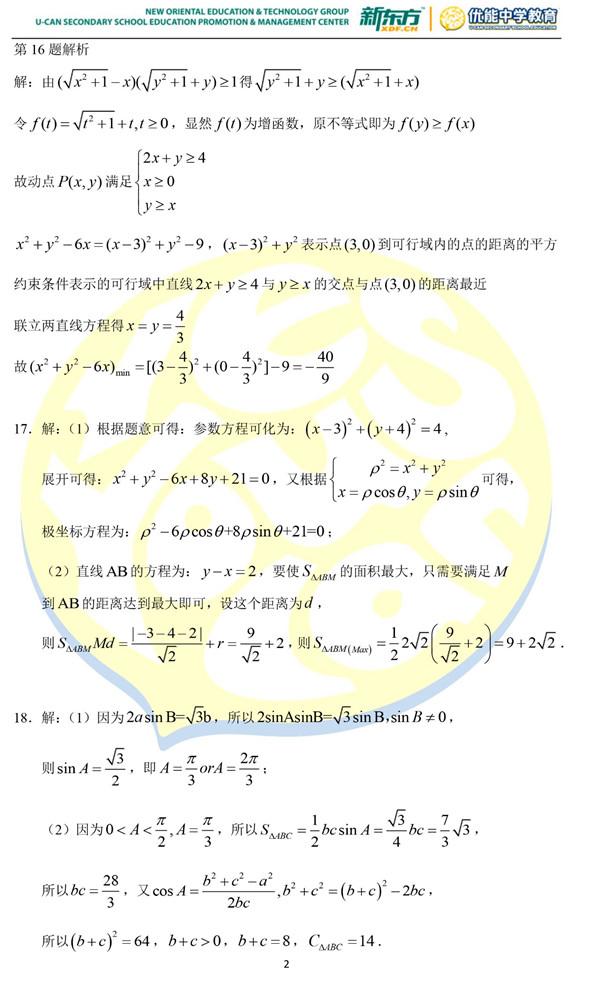 2019年长郡中学高二下数学第一次月考试卷