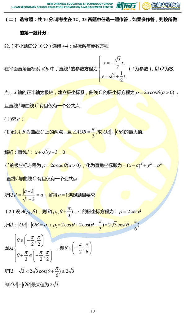 2019年湖南师大附中高二下数学第一次月考试卷