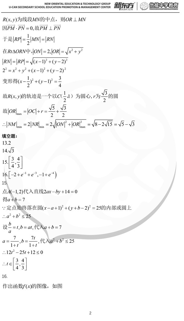 2019年长沙一中·高一下数学第一次月考试卷