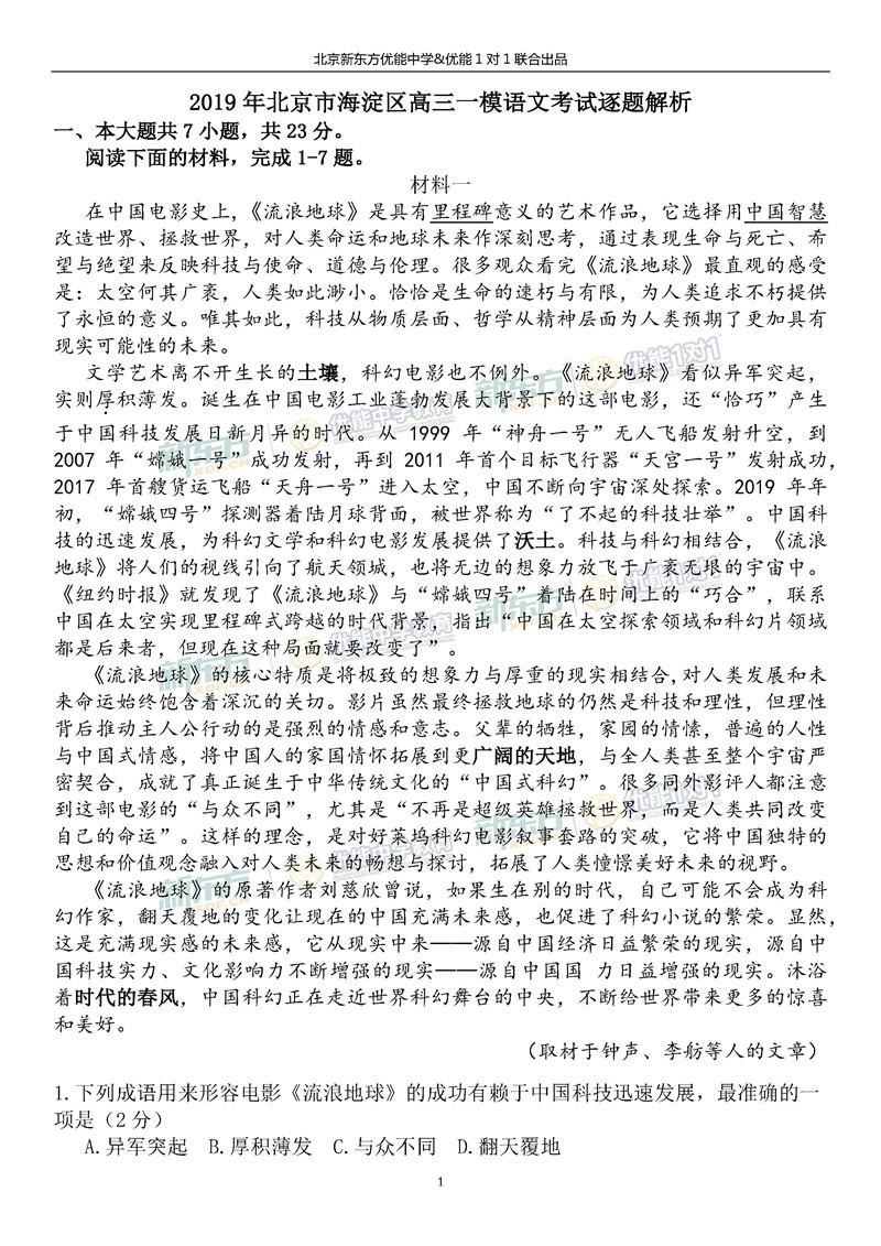 2019北京海淀高三一模语文试卷及参考答案