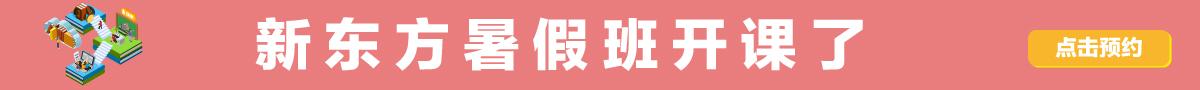 郑州新东方辅导班