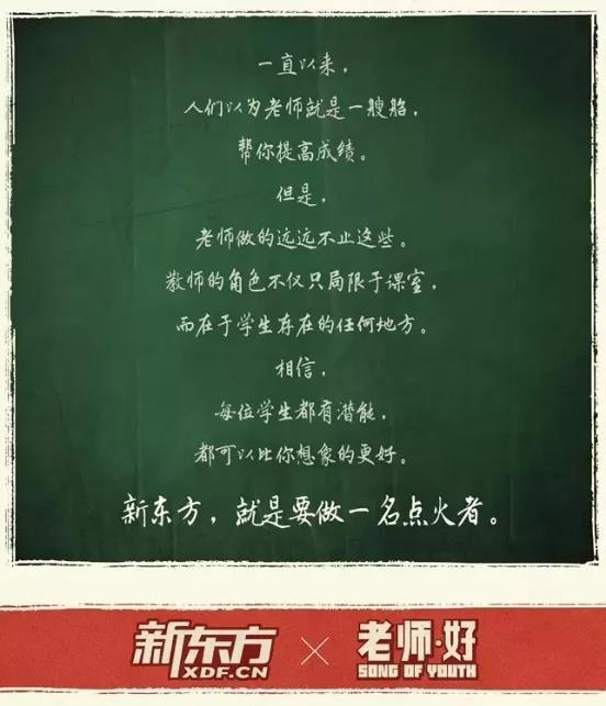 新东方×老师好观影团|不负时光不负你
