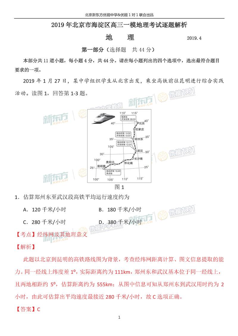 新东方:2019北京海淀高三一模文综试卷答案逐题解析