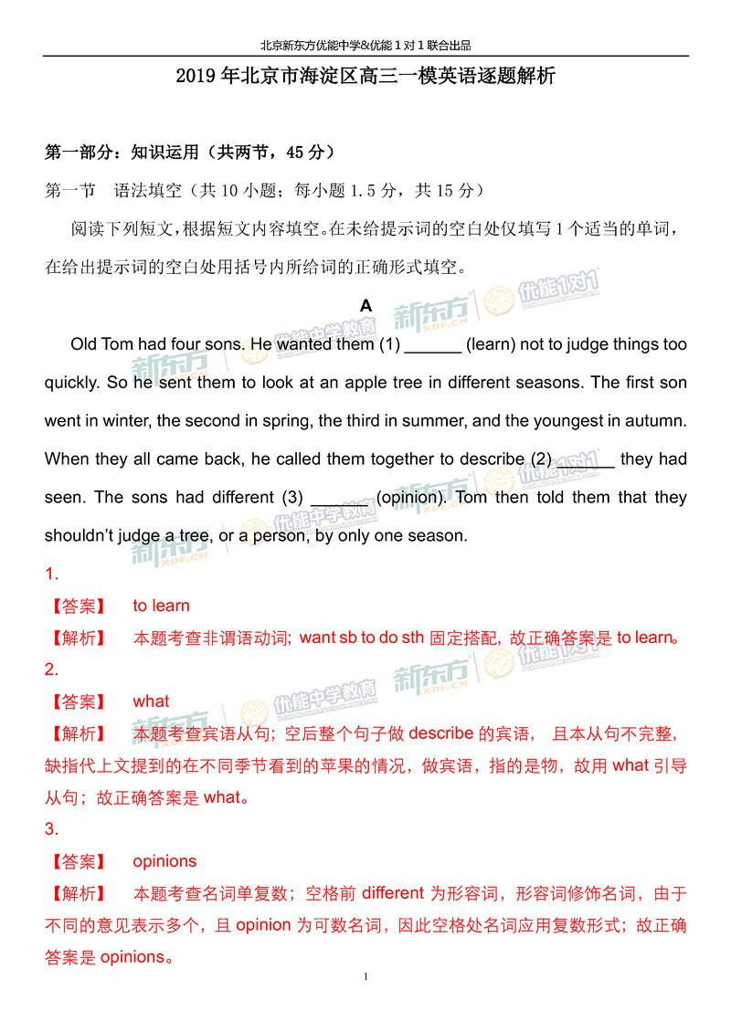 新东方:2019北京海淀高三一模英语试卷答案逐题解析