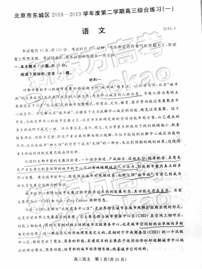 2019北京东城高三一模语文试卷及参考答案