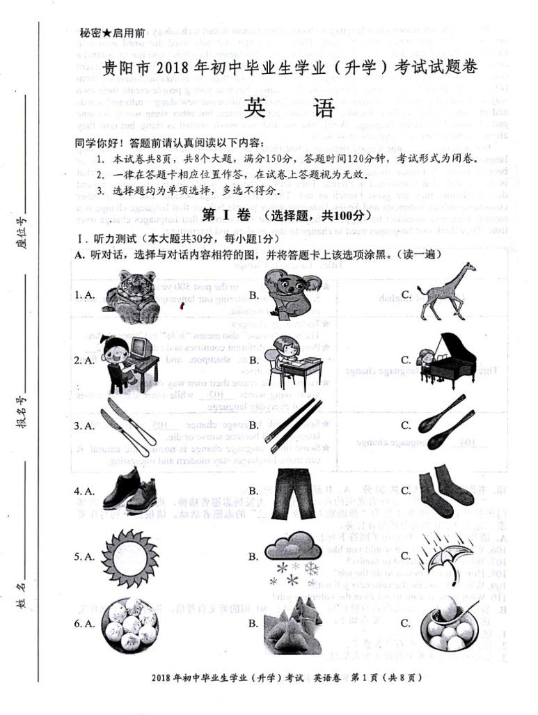 2018贵阳中考英语试题及答案解析