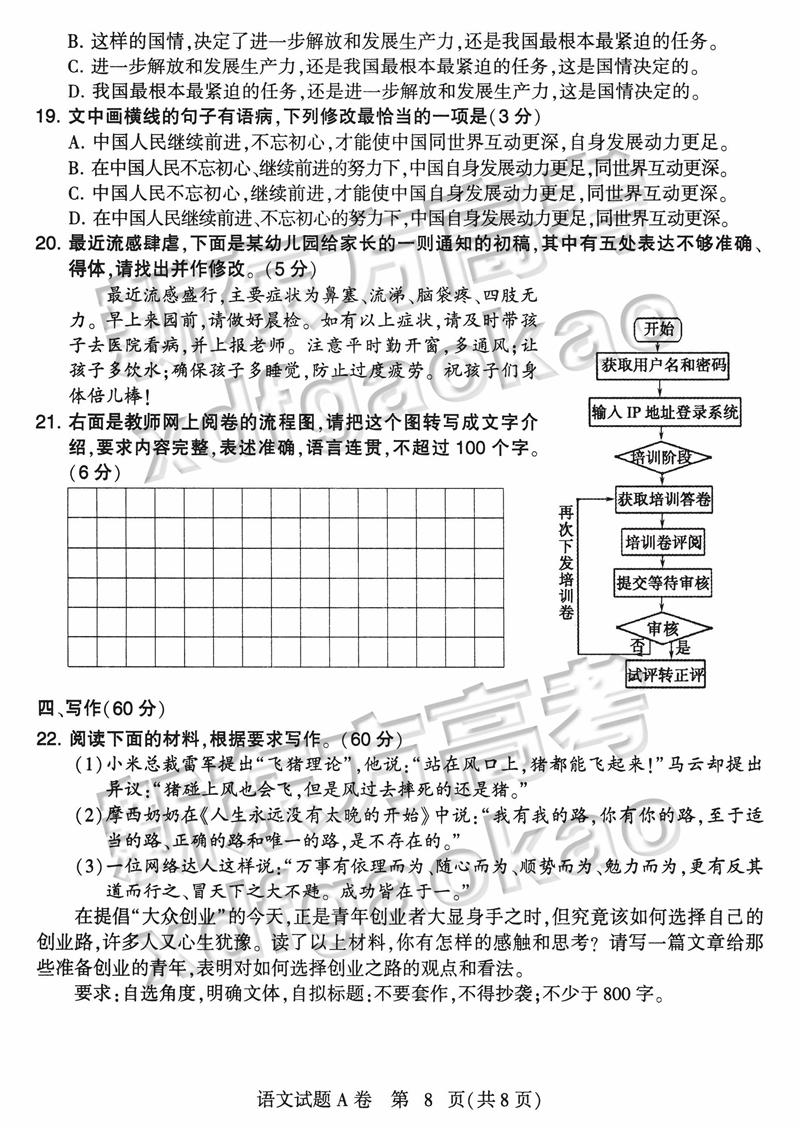 2019石家庄一模语文作文题目