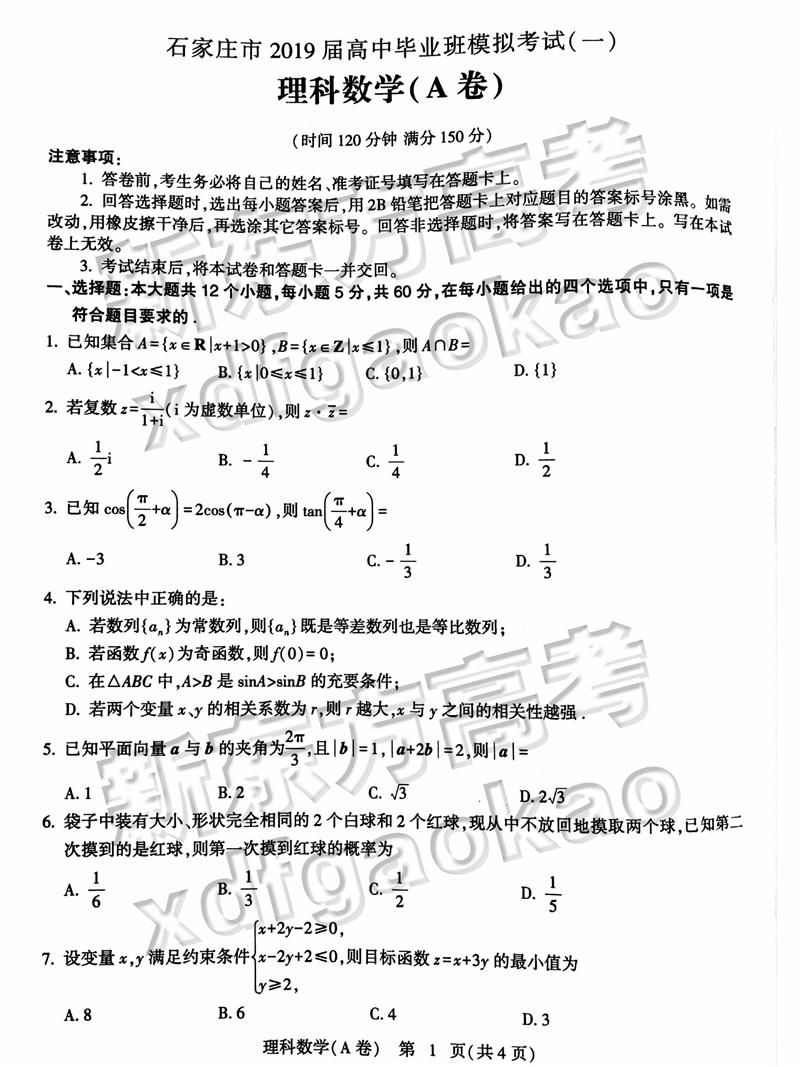 2019石家庄一模数学理试卷及参考答案