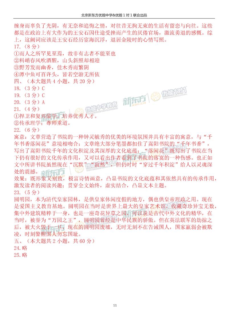 2019北京西城高三一模语文试卷及参考答案