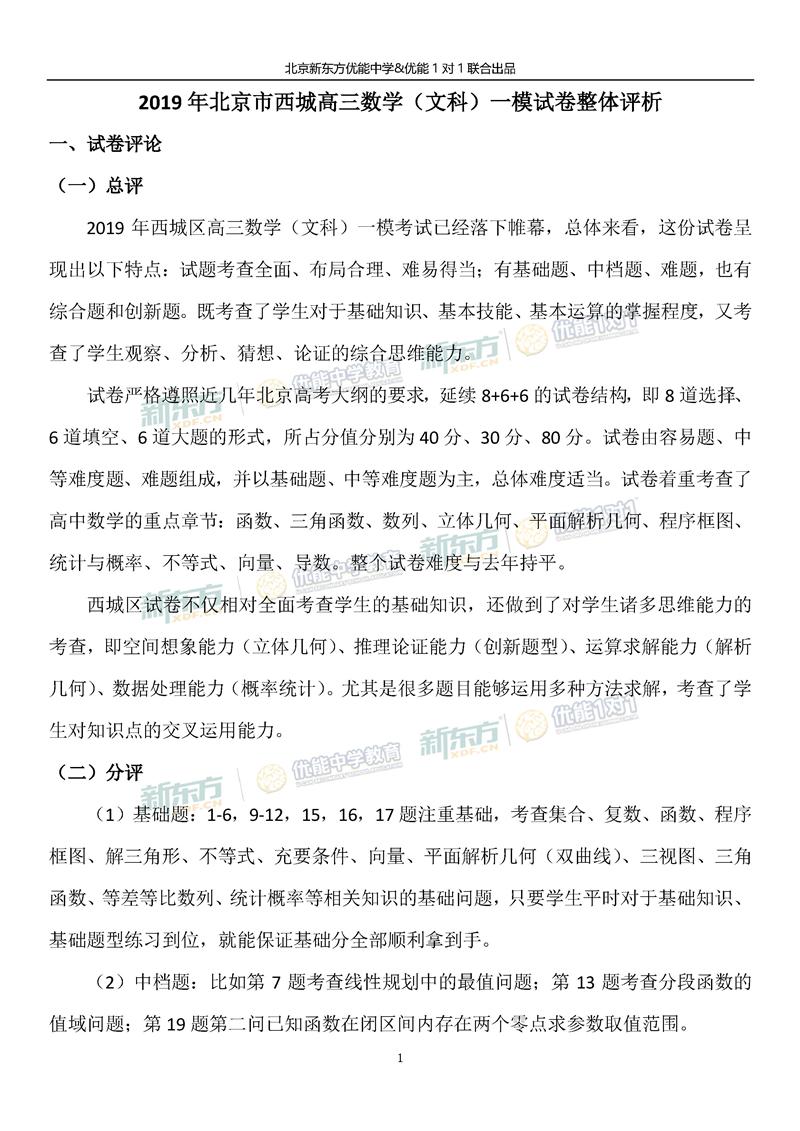新东方:2019西城高三一模数学文试卷整体评析