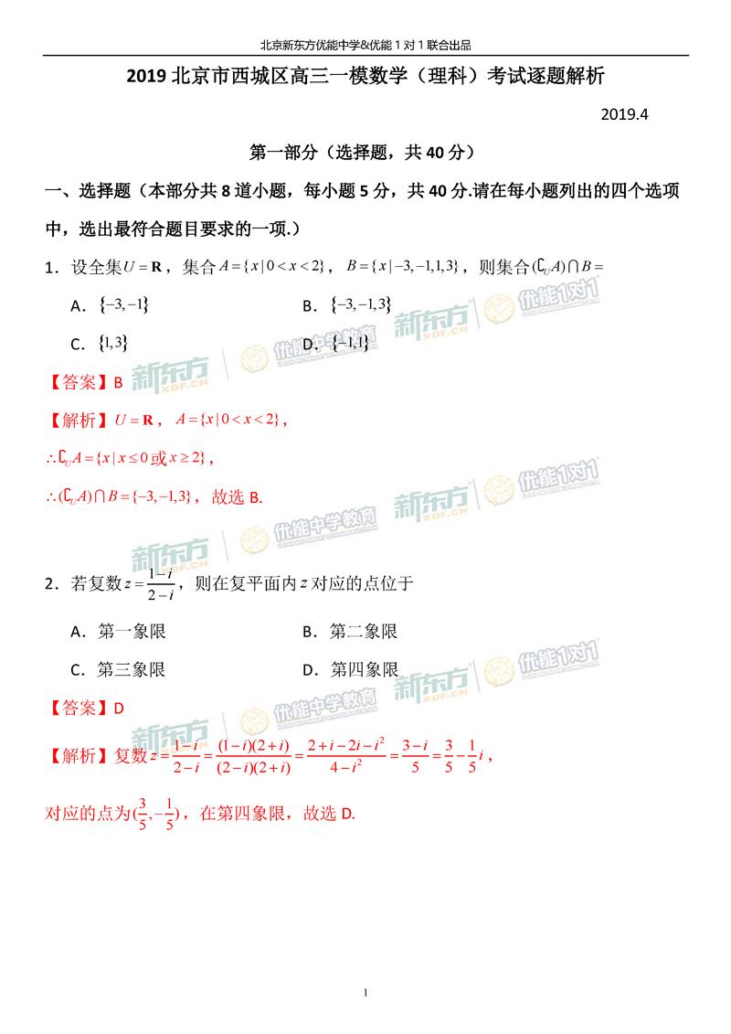 2019北京西城高三一模数学理试卷及答案逐题解析