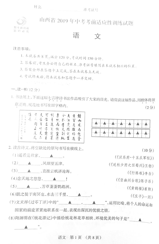 2019山西省中考前适应性训练语文试题及答案解析