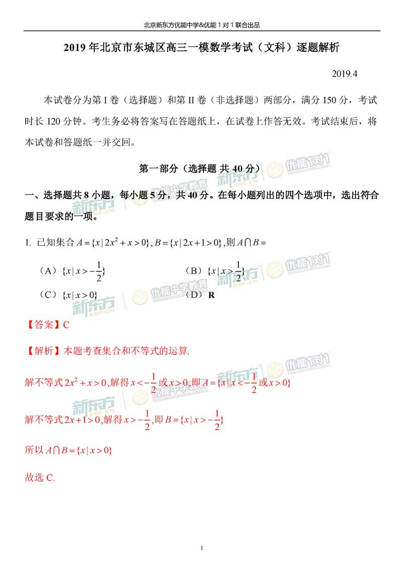 新东方:2019北京东城高三一模数学文试卷及答案
