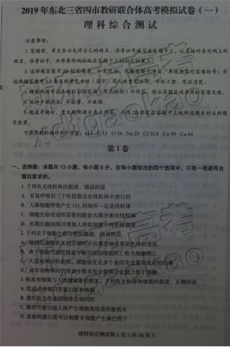 高中试题库 模拟试题 一模 理综 >正文     2019东北三省四市一模时间