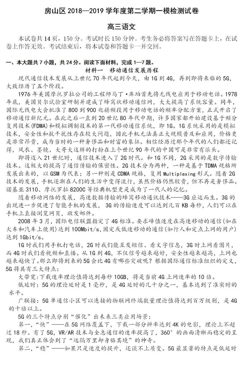 2019北京房山高三一模语文试题及答案