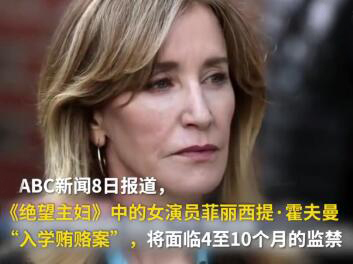 美国入学舞弊案好莱坞女星认罪 系绝望主妇女主角