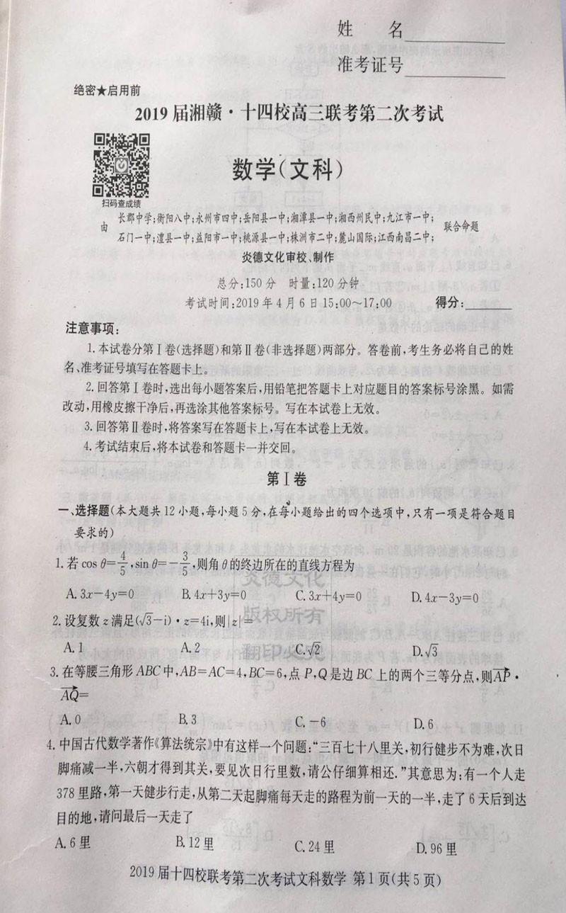 2019湘赣十四校第二次联考数学文试卷及参考答案