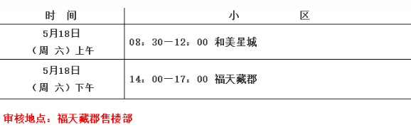 2019年长沙天心区长郡天心实验学校小学秋季招生入学公告